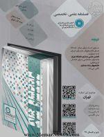 فصلنامه دانشجویی دریچه معماری، با موضوع تهران، شماره ۳، بهار و تابستان ۹۷