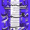 نشستی با معماران برتر جایزه معمار سال ۹۷ - اصفهان