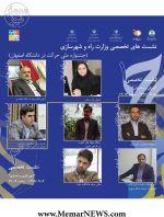 نشست های تخصصی شهرسازی و معماری در راستای برگزاری جشنواره ملی حرکت - اصفهان