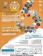 ششمین کنگره سالانه ملی عمران، معماری و توسعه شهری