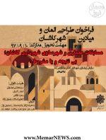 مسابقات معماری و شهرسازی شهرداری کاشان؛ بی نتیجه و یا مشروط