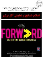 اعلام نتایج و نمایش آثار برتر دومین دوره مسابقه دانشجویی
