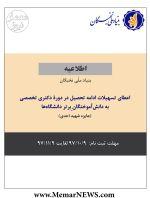 اطلاعیه اعطای تسهیلات ادامه تحصیل در دوره دکتری تخصصی به دانشآموختگانِ برتر دانشگاهها (جایزه شهید احدی)