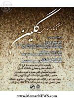 کارگاه معماری گِلین - شیراز