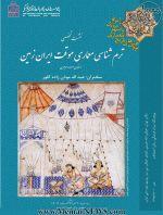 نشستی با موضوع «ترم شناسی معماری موقت ایران زمین؛ در قرون ۴ و ۵ و ۶ هجری»