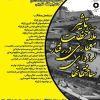 همایش تاثیر ملاحظات معماری در رفتار لرزه ای ساختمانها - شیراز