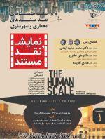 نمایش و نقد مستند «مقیاس انسانی»؛ مستندی از