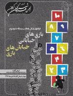 فراخوان ارسال یادداشت و مقاله اولین شماره فصلنامه «انجمن طراحان شهری ایران»؛ باموضوع