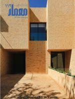 دو ماهنامه معمار، شماره ۱۱۲، آذر و دی ۱۳۹۷