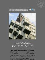 سمینار «معماری اندیشی؛ گفتگوی جغرافیا با تاریخ»