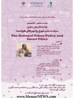 نشست با موضوع «رویکردهای نوین شهری؛ سیاست ملی شهری و شهرهای هوشمند»