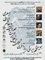 میزگرد تخصصی با موضوع «هویت محله ایرانی: بازآفرینی شهری، حس تعلق و هویت در محلههای شهر معاصر ایرانی اسلامی» - شیراز