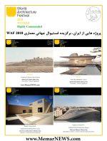 پروژه هایی از ایران، برگزیده فستیوال جهانی معماری WAF 2018