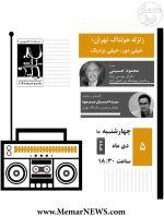 گفتگو پیرامون «زلزله هولناک تهران؛ خیلی دور، خیلی نزدیک»؛ در برنامه خشت و خیال رادیو فرهنگ