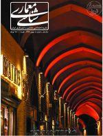 دریافت مقالات نشریه علمی-تخصصی «معماری شناسی»، شماره ۵، بهمن ماه ۱۳۹۷