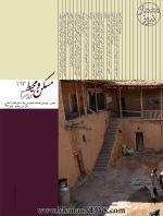 دریافت مقالات فصلنامه علمی–پژوهشی مسکن و محیط روستا، شماره ۱۶۳، پاییز ۱۳۹۷