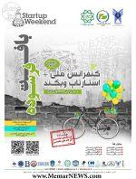 کنفرانس ملی بافت فرسوده شهری