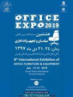 هشتمین نمایشگاه بین المللی مبلمان و تجهیزات اداری - تهران