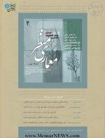دومین سمینار دانشجویان دکتری معماری منظر دانشگاه تهران