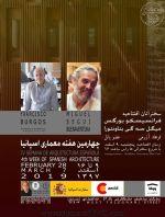 برگزاری «چهارمین هفته معماری اسپانیا» و نشست افتتاحیه