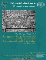 سخنرانیهای ماهانه کمیته آموزش ایکوموس ایران؛ بهمن ۱۳۹۷