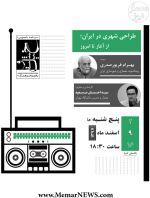 بخش دوم گفتگو پیرامون «طراحی شهری در ایران: از آغاز تا امروز»؛ در برنامه خشت و خیال رادیو فرهنگ – فردا
