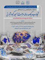 نشست «تجارب یکصدساله مرمت مسجد کبود تبریز» - تبریز