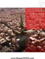 گفتو گوی معمارانه با موضوع «پروژههای بزرگ مقیاس؛ طرح تفصیلی تهران و چالش های آن»
