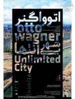 نمایشگاه آثار معماری «اتو واگنر؛ شهر بی انتها» - آبادان