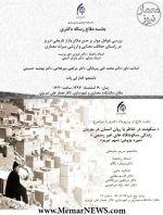 دو جلسه دفاع از رساله دکتری معماری - تبریز