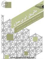 انتشار کتاب «چالش های آموزش معماری»