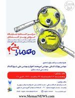 جلسه گفت و گو، همراه با اختتامیه نمایشگاه گروهی پوستر انتقادی معمارانَه - اصفهان