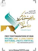 فراخوان دومین جشنواره ملی عکس دارالسلطنه قزوین (نخستین فتوماراتن کشور)