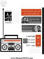 گفتگو پیرامون «آسیب شناسی ۵سال تلاش حاکمیت برای بازآفرینی شهری در ایران»؛ در برنامه خشت و خیال رادیو فرهنگ - فردا