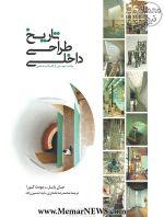 انتشار کتاب «تاریخ طراحی داخلی؛ جلد دوم: پس از انقلاب صنعتی»