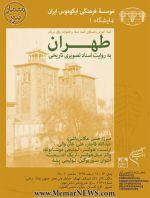 نمایشگاه «طهران به روایت اسناد تصویری تاریخی»