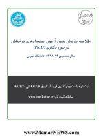 اطلاعیه پذیرش بدون آزمون استعدادهای درخشان در دوره دکتری (Ph.D) سال تحصیلی ۹۹-۱۳۹۸ دانشگاه تهران