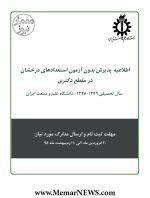 اطلاعیه پذیرش بدون آزمون استعدادهای درخشان در مقطع دکتری سال تحصیلی ۹۹-۹۸ دانشگاه علم و صنعت ایران