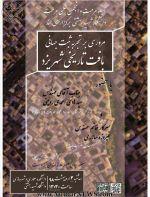 نشست «مروری بر تجربه ثبت جهانی بافت تاریخی شهر یزد»
