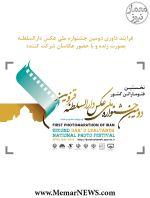 فرایند داوری دومین جشنواره ملی عکس دارالسلطنه بصورت زنده و با حضور عکاسان شرکت کننده
