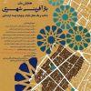 همایش ملی بازآفرینی شهری با تأکید بر بافت های تاریخی و رویکرد توسعه گردشگری