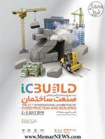بیست و یکمین نمایشگاه بین المللی صنعت ساختمان – شیراز