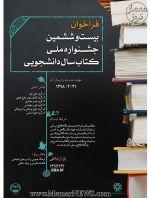 فراخوان بیستو ششمین جشنواره ملی کتاب سال دانشجویی