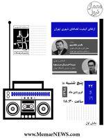 گفتگو پیرامون «ارتقای کیفیت فضاهای شهری تهران»؛ در برنامه خشت و خیال رادیو فرهنگ – فردا