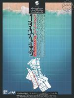 فراخوان مسابقه «طراحی شهری محورهای امیرکبیر و مروارید» جزیره کیش