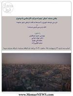 پخش مستند سینمایی-انتقادی