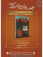 نشست نقد و بررسی کتاب «شهر از نو» - مشهد