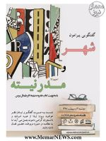 گفتگویی پیرامون «شهر و مدرنیته» - سنندج