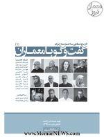 انتشار کتاب «تاریخ شفاهی ساخت و ساز در ایران» - جلد اول ؛ «گفت و گو با معماران ۱»