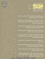 دریافت مقالات دوفصلنامه علمی-پژوهشی «مرمت و معماری ایران»، شماره ۱۶، پاییز و زمستان ۹۷
